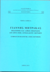 Mitrakas-2
