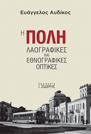 AVDIKOS-H POLH COVER-RGB (18)