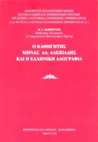Alexiadis-varvounis