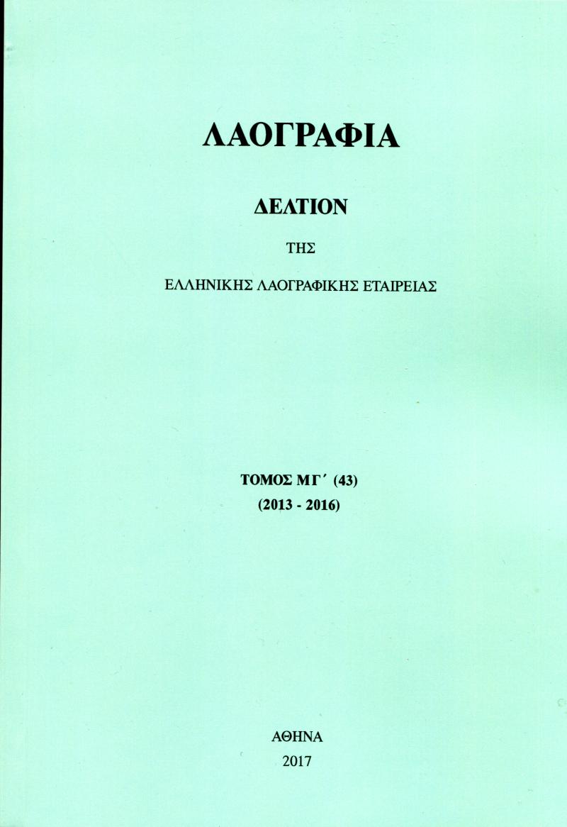 Cover-laografia-17