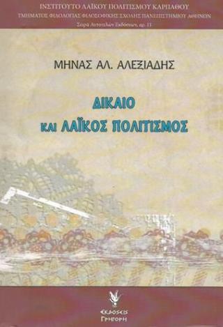 Alexiadis-dikaio
