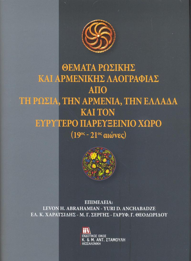 ΘΕΜΑΤΑ ΡΩΣΙΚΗΣ 001
