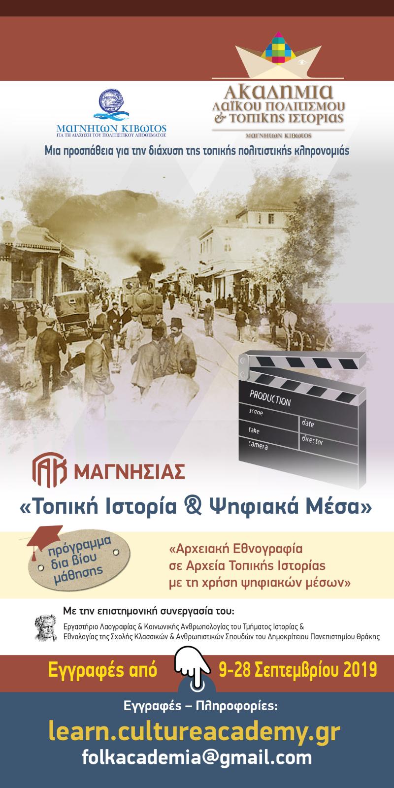 BANNER TOPIKH ISTORIA(1)