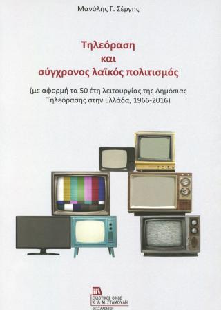 TELEVISION (1)