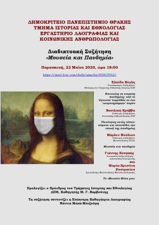 αφίσα Μουσεία και Πανδημία